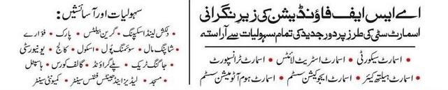 ASF City Karachi – Features